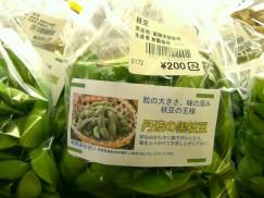 14 10 15 物産センター 枝豆