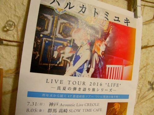 16 8 5 ハルカトミユキ 高崎ライブ2